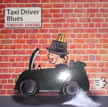 Taxi Driver Blues
